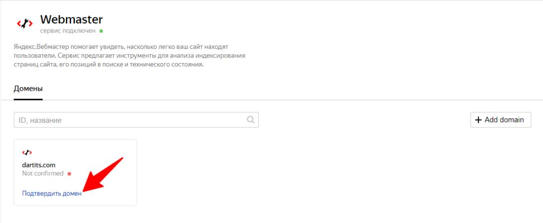 Yandex custom domain email setup